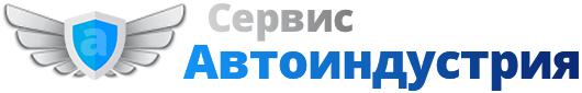 Сервис Автоиндустрия Блог про запчасти