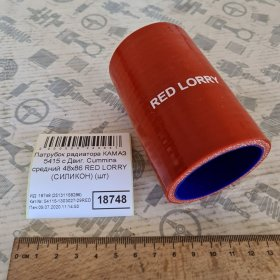 54115-1303027-29RED LORRY